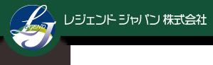 レジェンドジャパン株式会社
